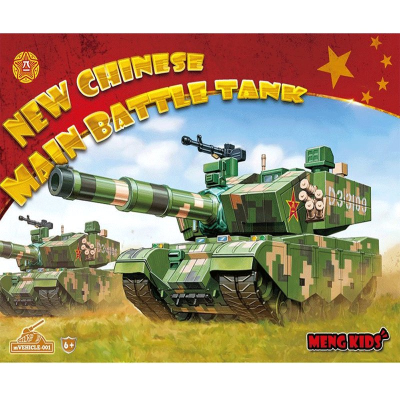 NEW-CHINESE-MAIN-BATTLE-TANK